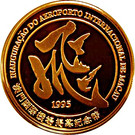 1000 Patacas (Macau International Airport) – obverse