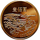 1000 Patacas (Macau International Airport) – reverse