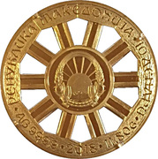 10 Denara (Wheel of Fortune) – obverse