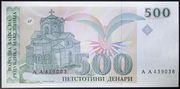 500 denari – reverse
