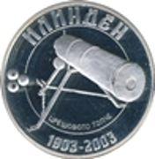 100 Denari (100th Anniversary of Statehood) – reverse