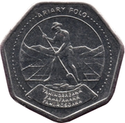 10 Ariary (motto C) -  reverse