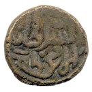 1 Paisa - Jalal-ud-din Ahsan Shah (1335-1339) – reverse