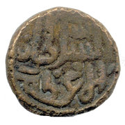 1 Paisa - Jalal-ud-din Ahsan Shah (1335-1339) – obverse