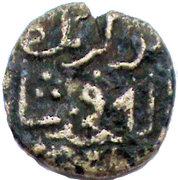 ½ Paisa - Fakhr Al-Din Mubarak Shah (Madurai Sultanate) – reverse
