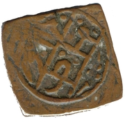 1 Paisa - Raja Barat Shah – reverse