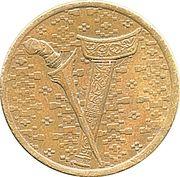1 Ringgit - Agong X (Type 2 denomination) -  obverse