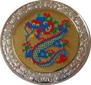 5 Kwacha (Dragon) – reverse
