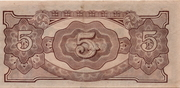 "5 Dollars ""Banana Money"" (Japanese Government) – reverse"