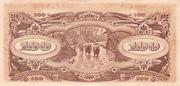 "100 Dollars ""Banana Money"" (Japanese Government) – reverse"