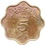 5 Laari - Muḥanmadu Farīdu Dīdī – reverse