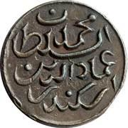 2 Lariat - Muhammad Imaaduddeen VI – obverse