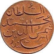 4 Lariat - Muhammadu Shamsuddīn III – obverse
