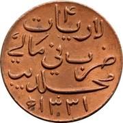 4 Lariat - Muhammadu Shamsuddīn III – reverse
