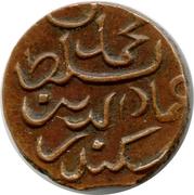 1 Larin - Muhammad Imaaduddeen VI – obverse