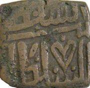 1 Falus - Nasir Shah – reverse