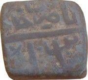 1 Falus - Mahmud Shah II (Khalji ibn Nasir) – reverse
