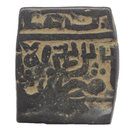 1 Falus - Mahmud Shah II – reverse