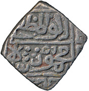 ½ Tanka - Mahmud Shah I – reverse