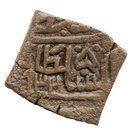 1 Falus - Shihab ud din Mahmud shah II (1510-1530.AD) – reverse