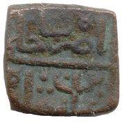 ½ Tanka - Mahmud Shah II – obverse