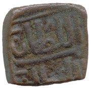 ½ Tanka - Mahmud Shah II – reverse