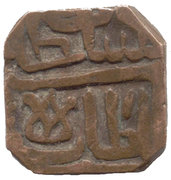 ¾ Tanka - Ghiyath Shah – obverse