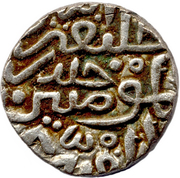 1 Tanka - Ala Al Din Mahmud I Shah – reverse