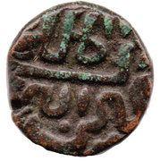 1 Falus - Hisam al-Din Hoshang Shah – obverse