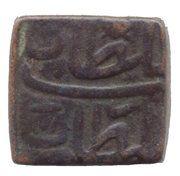 ½ Falus - Ghiyath Shah Khalji – reverse