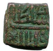 1 Tanka - Nasir Shah (AH 905-916) -  reverse