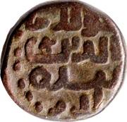 1 Jital 1206-1215 A.D (Yildiz/Kurraman mint) – reverse