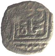 Fals -  al-Salih Isma'il (Bahri dynasty - Hamah Mint) – reverse