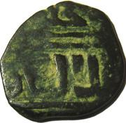 Fals - al Zahir Barquq (Burji dynasty - Halab Mint) – obverse