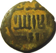 Fals - al-Salih Isma'il (Bahri dynasty - al-Qahira Mint) – obverse