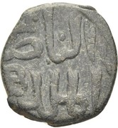 Fals - al-Nâsir Hasan (Hamah Mint, hexafoil type without date) – obverse