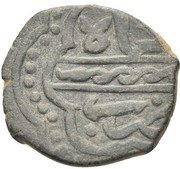 Fals - al-Nâsir Hasan (Hamah Mint, hexafoil type without date) – reverse