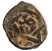 Fals - al-Nāṣir Muhammad I (Bahri dynasty - Halab Mint) – reverse