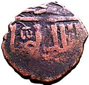 Fals - al-Salih Salih (Bahri Dynasty - Halab Mint) – reverse
