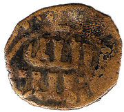 Fals - al-Nāṣir Muhammad I (Bahri dynasty) – obverse