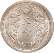 5 Fen - Puyi (Kangde) – reverse