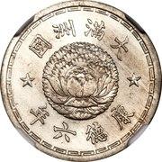 1 Chiao - Puyi (Kangde) – obverse