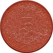 5 Fen - Puyi (Kangde) – obverse