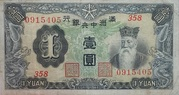 1 Yen – obverse