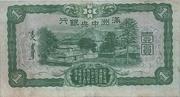 1 Yen – reverse