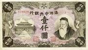 1,000 Yen – obverse