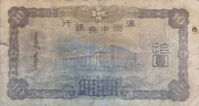 10 Yuan (Central Bank of Manchukuo) -  reverse