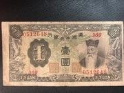 1 Yuan (Manchukuo) -  obverse