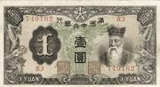 1 Yuan (Manchukuo) – obverse