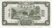 1 Yuan (Manchukuo) – reverse